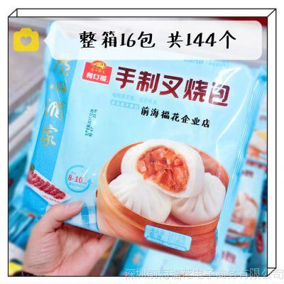 新包装! 广州酒家利口福【手制叉烧包】16包337.5克 广东包邮