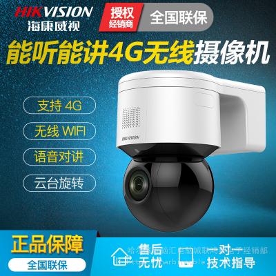 海康威视3寸网络球机DS-2DC3A20IW-D/GLT(2.7-12mm) 4G球机 室外wifi