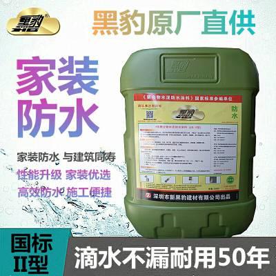供应深圳松坪山***黑豹防水涂料正宗黑豹防水涂料js型25kg