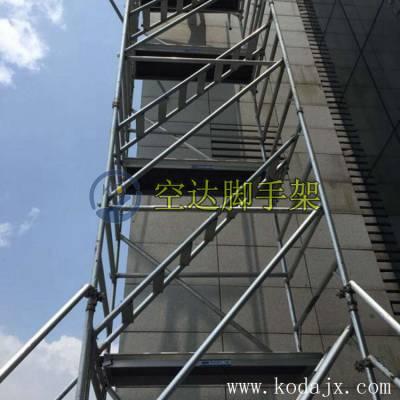 广东空达便携式移动铝合金脚手架厂家直销