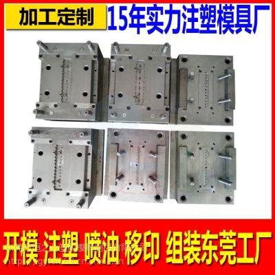 塑胶模具制品厂注塑ABS电动负离子美容仪塑料外壳注射成型模