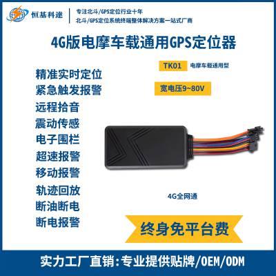 恒基科达4G全网通GPS定位器,全球通用GPS定位器