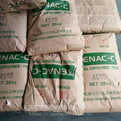 高流动 POM Tenac-C日本 旭化成 7554 赛钢