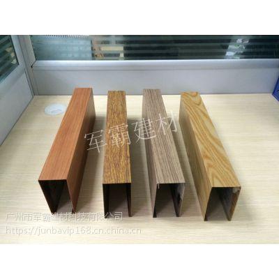 北海木纹弧形铝方通 造型铝方通厂家直销