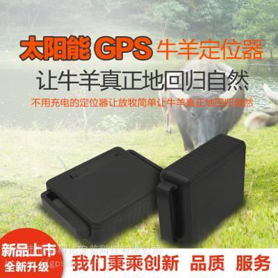 恒基科达太阳能充电牛羊GPS定位器
