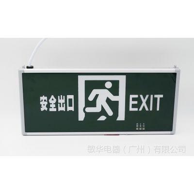 安全出口指示灯 消防应急标志灯 应急指示牌 安全通道 敏华疏散灯