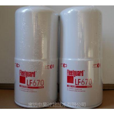厂家直销弗列加机油滤芯LF670