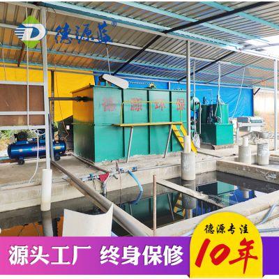 供应养殖屠宰污水处理设备运行费用低 养猪污水处理设备出水达标 德源蓝环保