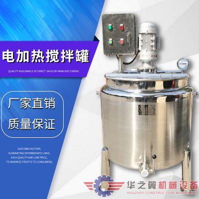 电加热搅拌罐 100升电加热搅拌罐 高速分散更高效精工华之翼出品