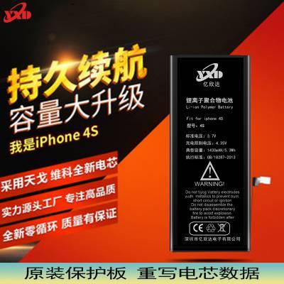 亿欣达苹果电池适用iphone4s/6g/6plus/6sp/7g/7p/8/8p/5s/工厂批发