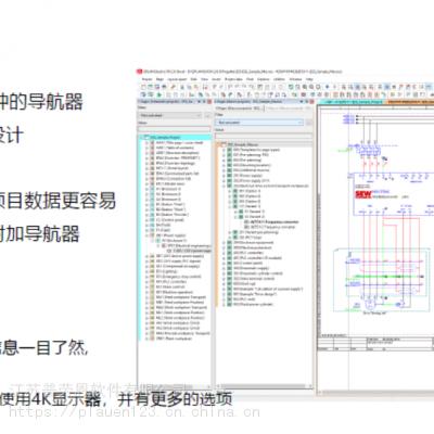 正版EPLAN培训软件_江苏电气设计EPLAN报价