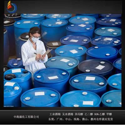 海山95%乙醇厂家深圳中海源技术雄厚