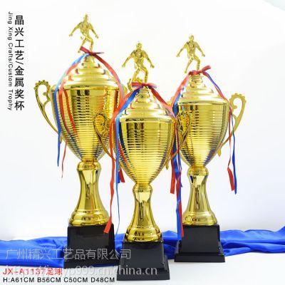 体育活动比赛奖杯 大学生足球联赛金属奖杯 大中小号定制 厂家直销 量多从优