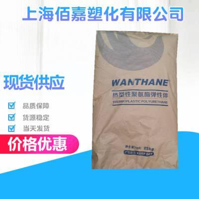 TPU/烟台万华/WHT-8185/挤出级/耐低温 电线电缆,管材级 耐水解 塑胶原料