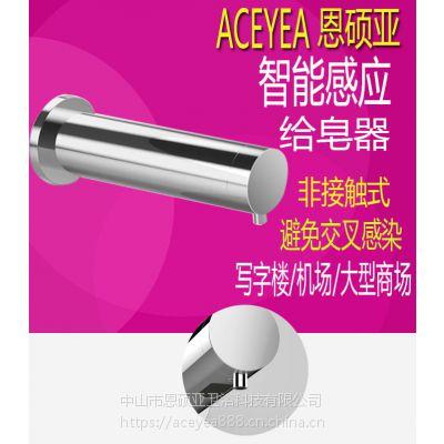 恩硕亚 机场/超市/酒店用墙出式自动感应泡沫给皂器 适用皂液粘度100-3800 cps洗手液机