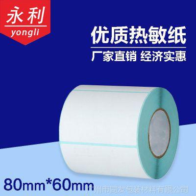 白色单防热敏纸 深圳不干胶条码标签纸定制
