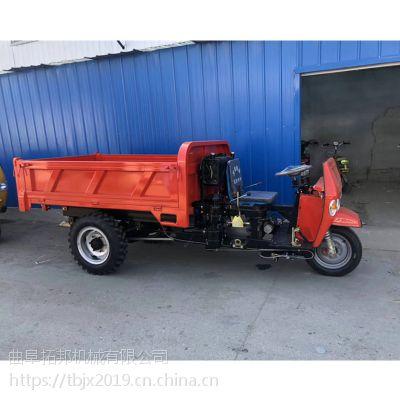广东汕头工程柴油三轮车 18马力工地液压自卸三轮车 农用三马子