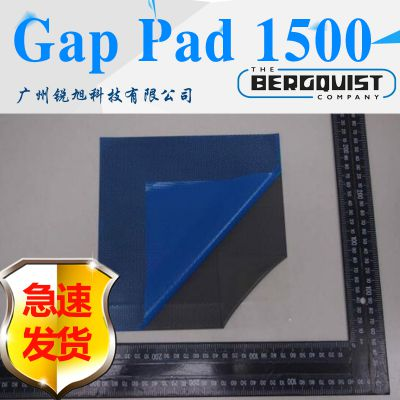 美国贝格斯Bergquist Gap Pad 1500导热绝缘垫片GP1500填充材料导热材料