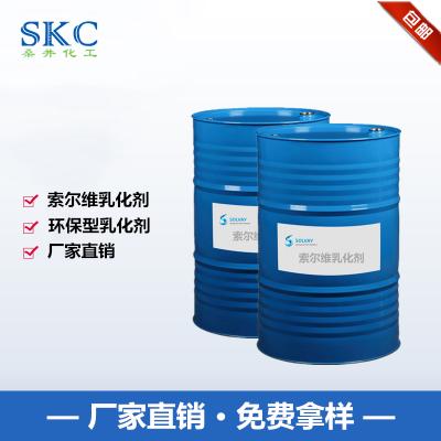 工业乳化剂LA120S Z优质乳化剂可分装可替代