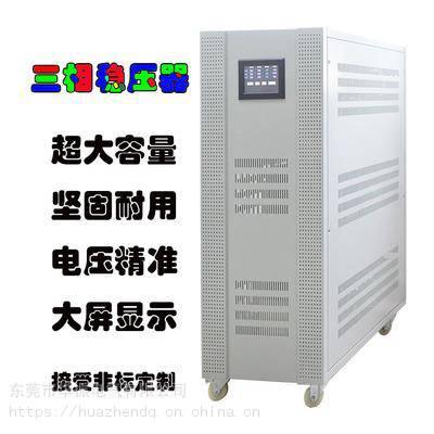 医疗设备专用无触点稳压器价格 医疗专用100KVA稳压器价格