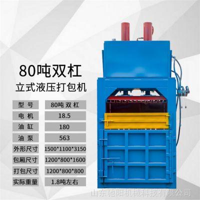 CY-80型饮料瓶压缩打包机 多功能立式液压打包机操作视频