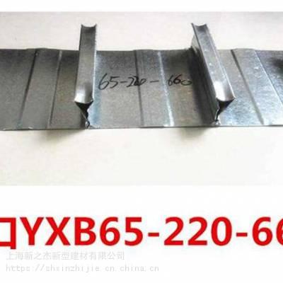 六安市压型钢板厂家(YX65-220-660型)闭口楼承板