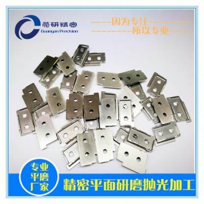 粉沫冶金件平面研磨抛光加工,粉钢摄像头座平磨抛光加工