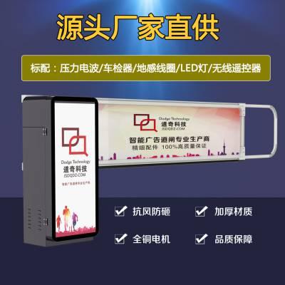 江苏厂家直销新款智能广告道闸门车牌识别一体机道闸机小区广告通道门