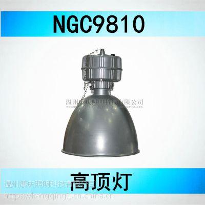 工厂灯NGC9810_海洋王工矿灯/金卤灯400W(年终盛典)