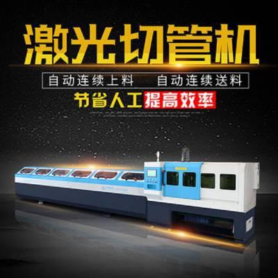 管材激光切割机 全自动激光切管机 数控光纤激光割管机