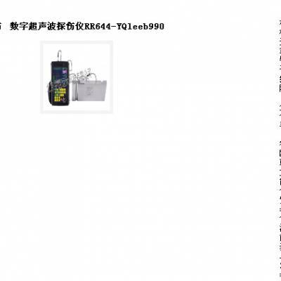 中西数字超声波探伤仪 型号:RR644-YQleeb990库号:M23293