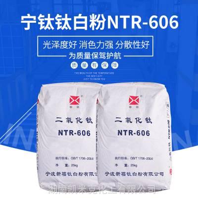 批发直销宁波新福 钛白粉r606 白度好 分散强 涂料用 金红石型