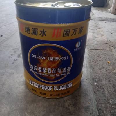 批发、零售高品质亲水性聚氨酯堵漏剂