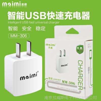 麦靡306苹果7安卓通用充电器 1A智能快充电源华为小米手机充电头