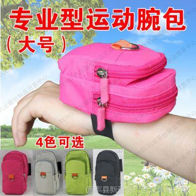 高档双拉链手腕包臂包手机零钱钥匙户外运动包0204大号1一件代发