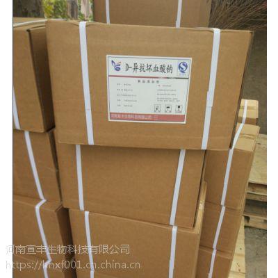 河南宣丰直销异VC钠的价格 异抗坏血酸钠的生产厂家 肉制品护色剂