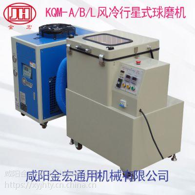 供应咸阳金宏行星式球磨机(风冷)行星球磨机 低温变频球磨机