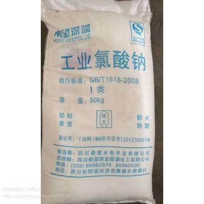 内蒙兰太氯酸钠厂家|工业级氯酸钠供应国标含量99