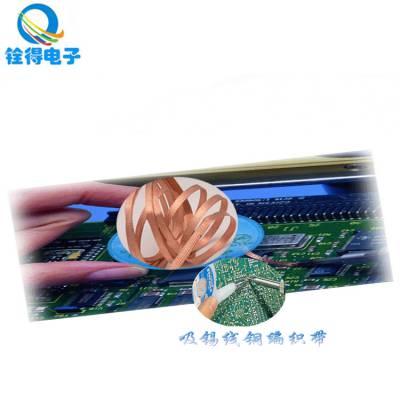 铨得供应吸锡机器设备专用配件 吸锡线编织带 1.5-3.5mm裸铜编织带