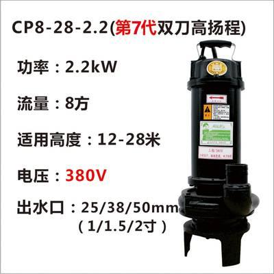 2.2KW高扬程双刀切割污水泵、抽粪泵便宜