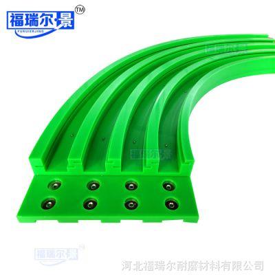加工定做链板转弯轨道 超高分子量聚乙烯UHMWPE 输送导轨厂家