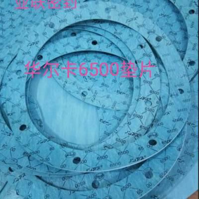 进口华尔卡无石棉垫片,进口华尔卡非石棉垫片,VALQUA6500无石棉板材
