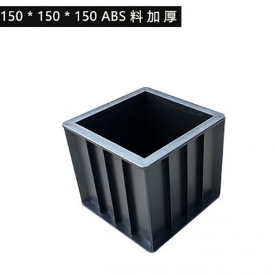 西安70.7×70.7×70.7mm砂浆试模砂浆试块模具