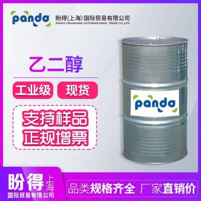 上海厂家 工业级乙二醇 防冻液甘醇 支持样品MEG 现货直发 107-21-1