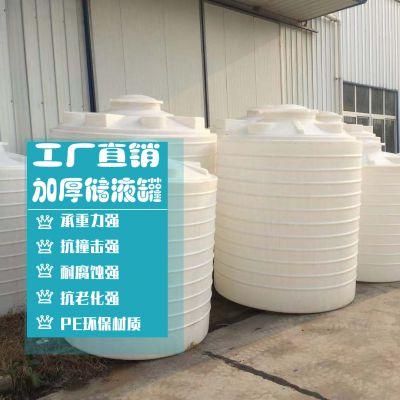 奉化储水桶|1吨塑料水塔价格|稀硫酸储存罐多少钱