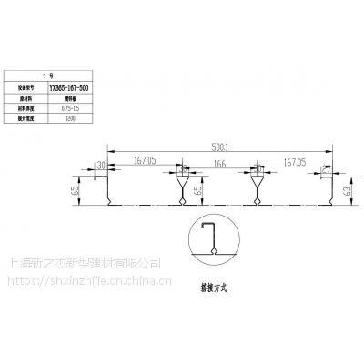 上海客户采购YXB65-167-500闭口组合压型钢板的烦恼