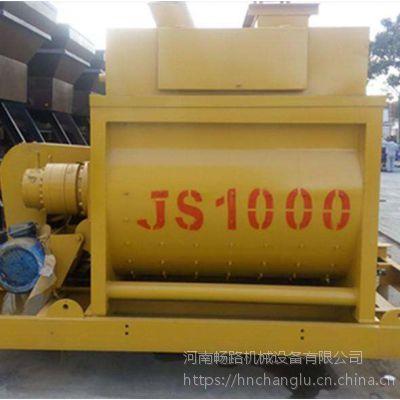 供应畅路JS1000混凝土搅拌机 效率高、能耗低