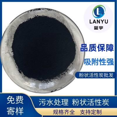 黑龙江佳木斯市 生活污水处理活性炭 木质粉状活性炭