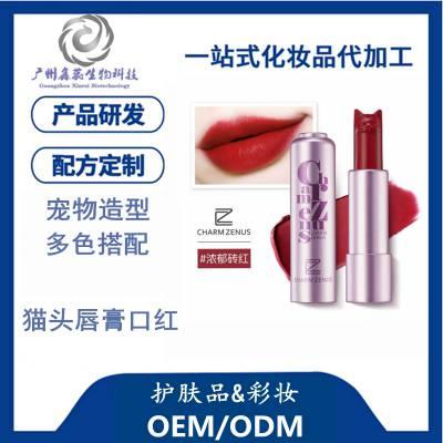 广州彩妆工厂OEM生产猫头款唇膏口红