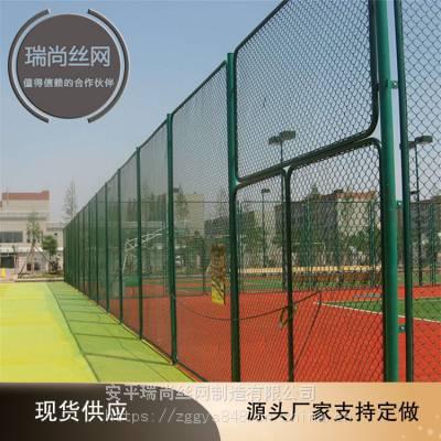 专业生产篮球场组装式围栏网 球场勾花护栏 体育场护栏网